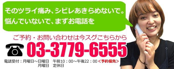 五反田の整体・酸素カプセルといえば『トータルケア整体院 五反田店』